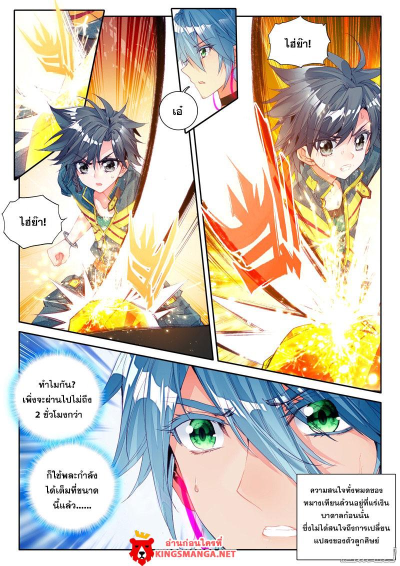 อ่านการ์ตูน Douluo Dalu 3 The Legends of The Dragon Kings 15 ภาพที่ 5