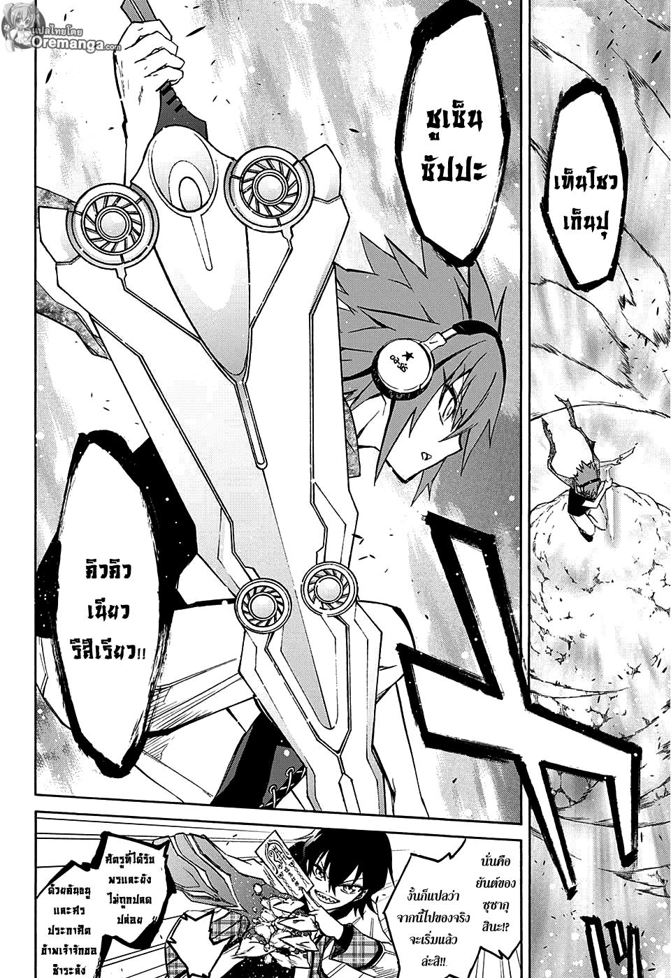 อ่านการ์ตูน Sousei no Onmyouji ตอนที่ 20 หน้าที่ 12