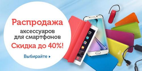 Распродажа смартфонов в москве по акции