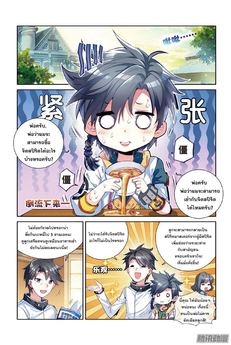 อ่านการ์ตูน Douluo Dalu 3 The Legends of The Dragon Kings 9 ภาพที่ 5