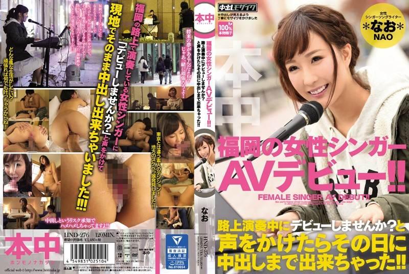 HND-276 - 不明 - 福岡の女性シンガーAVデビュー 路上演奏中にデビューしませんか?と声をかけたらその日に中出しまで出来ちゃった!! なお