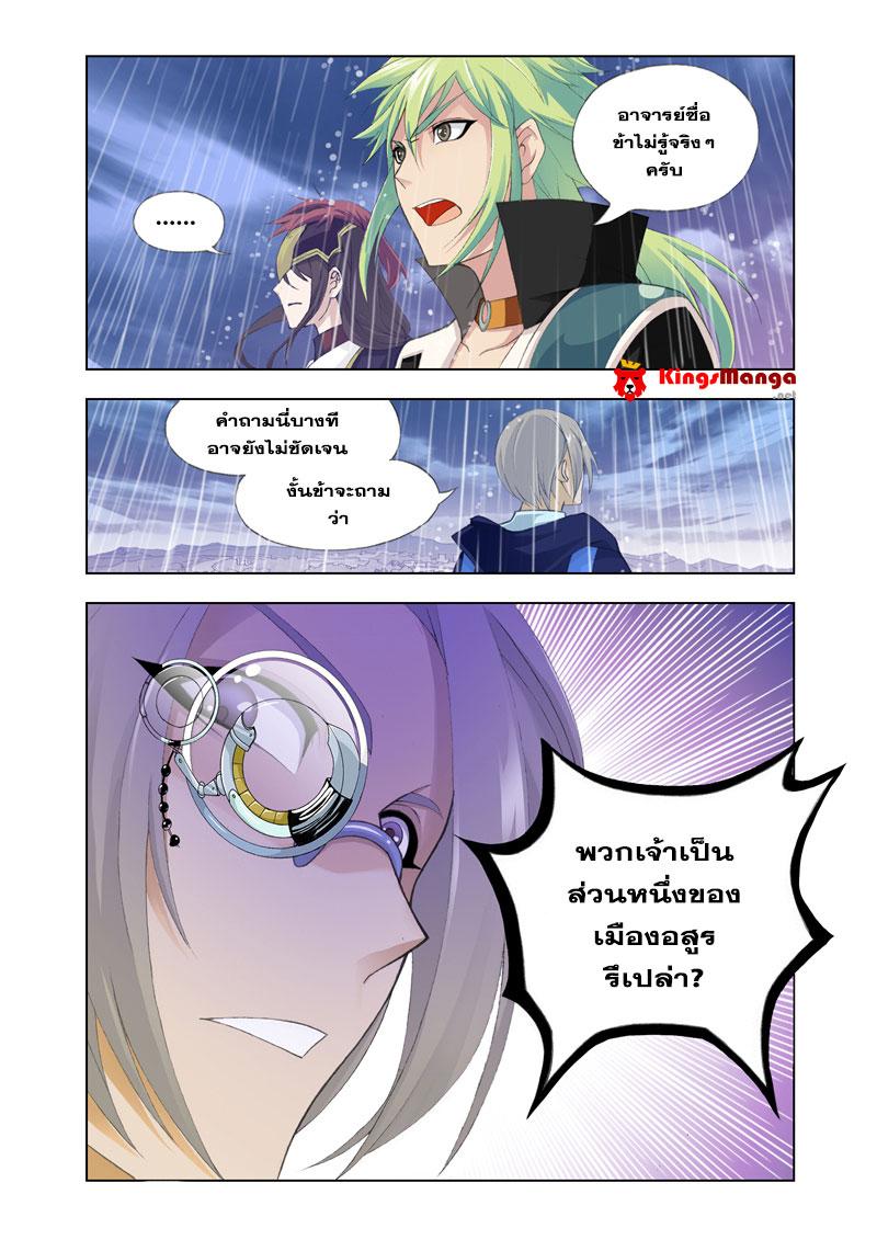 อ่านการ์ตูน Kuang shen 18 ภาพที่ 19