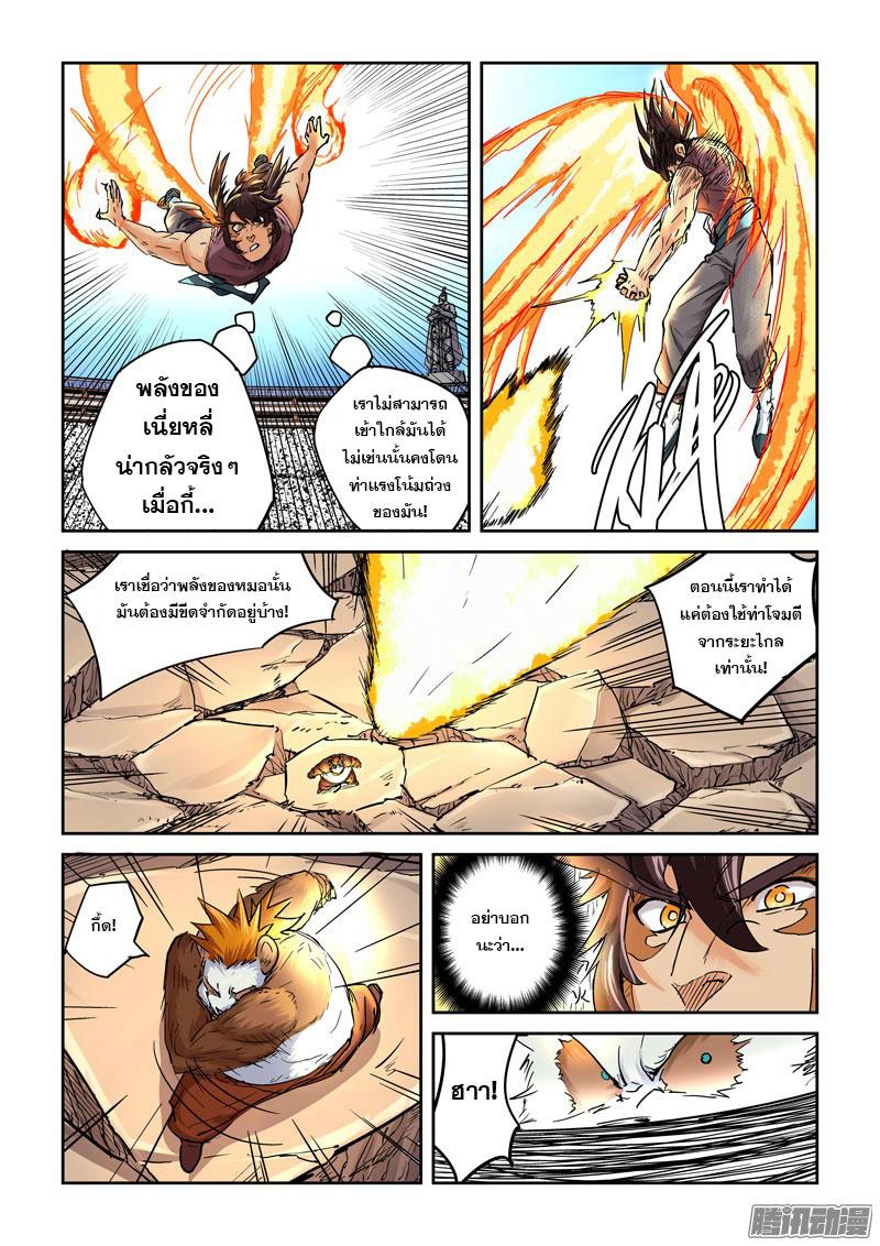 อ่านการ์ตูน Tales of Demons and Gods 106 Part 1 ภาพที่ 8