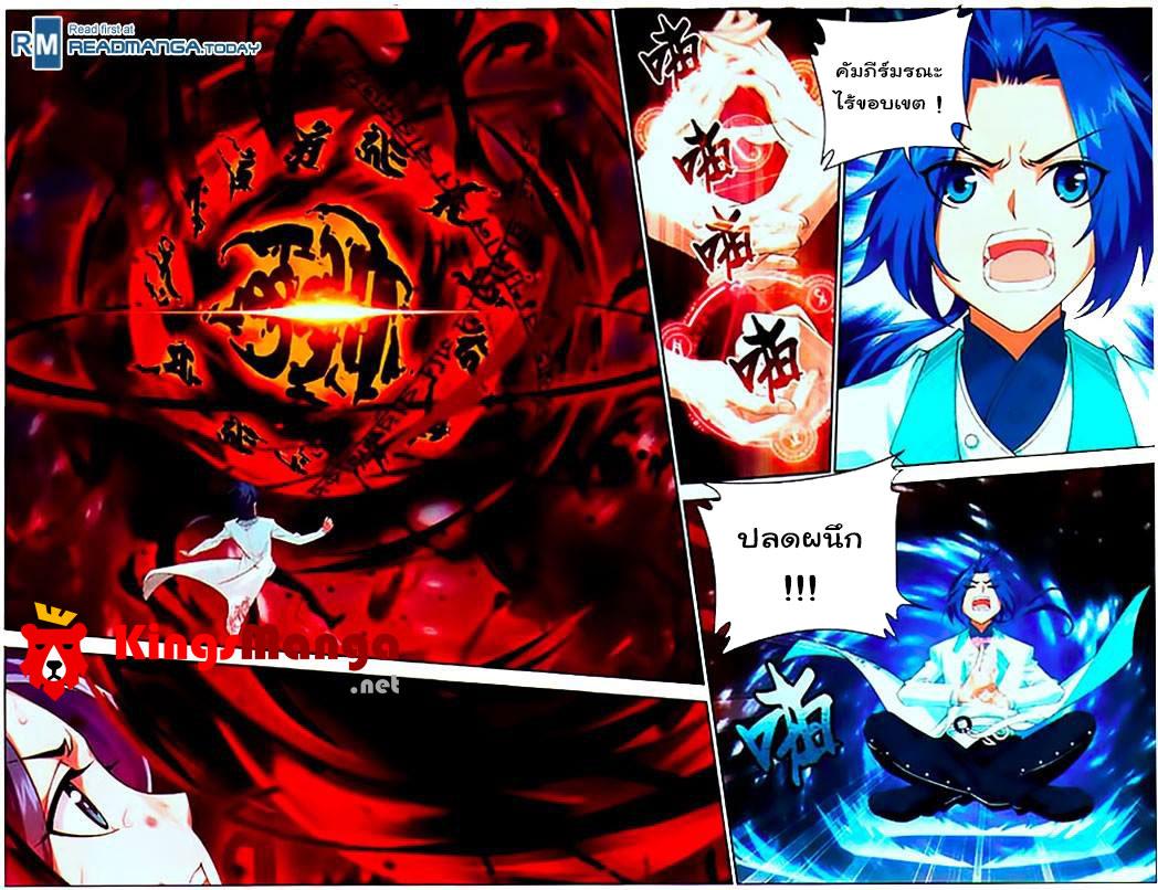 อ่านการ์ตูน Da Zhu Zai 8 ภาพที่ 20