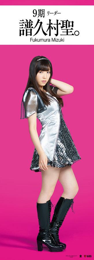 Fukumura Mizuki - Página 5 Ysy86lLm