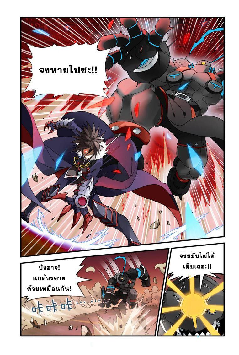 อ่านการ์ตูน Demon King's Counterattack! 4 ภาพที่ 18