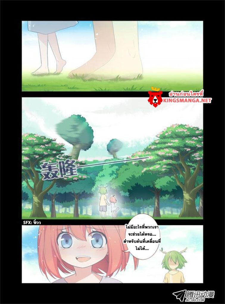 อ่านการ์ตูน Yaoguai Mingdan [Monster List] 22 ภาพที่ 1