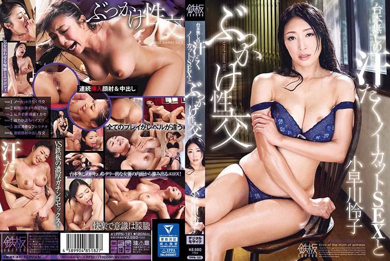 TPPN-121 - 小早川怜子 - 台本無しの汗だくノーカットSEXとぶっかけ性交