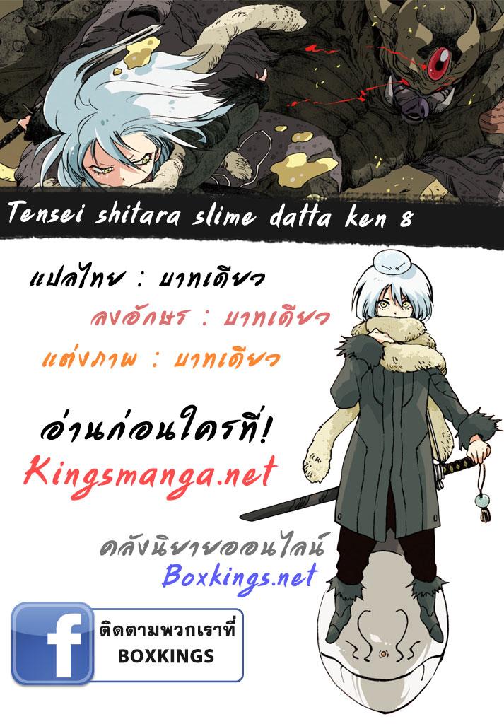 อ่านการ์ตูน Tensei Shitara Slime Datta Ken 8 ภาพที่ 31