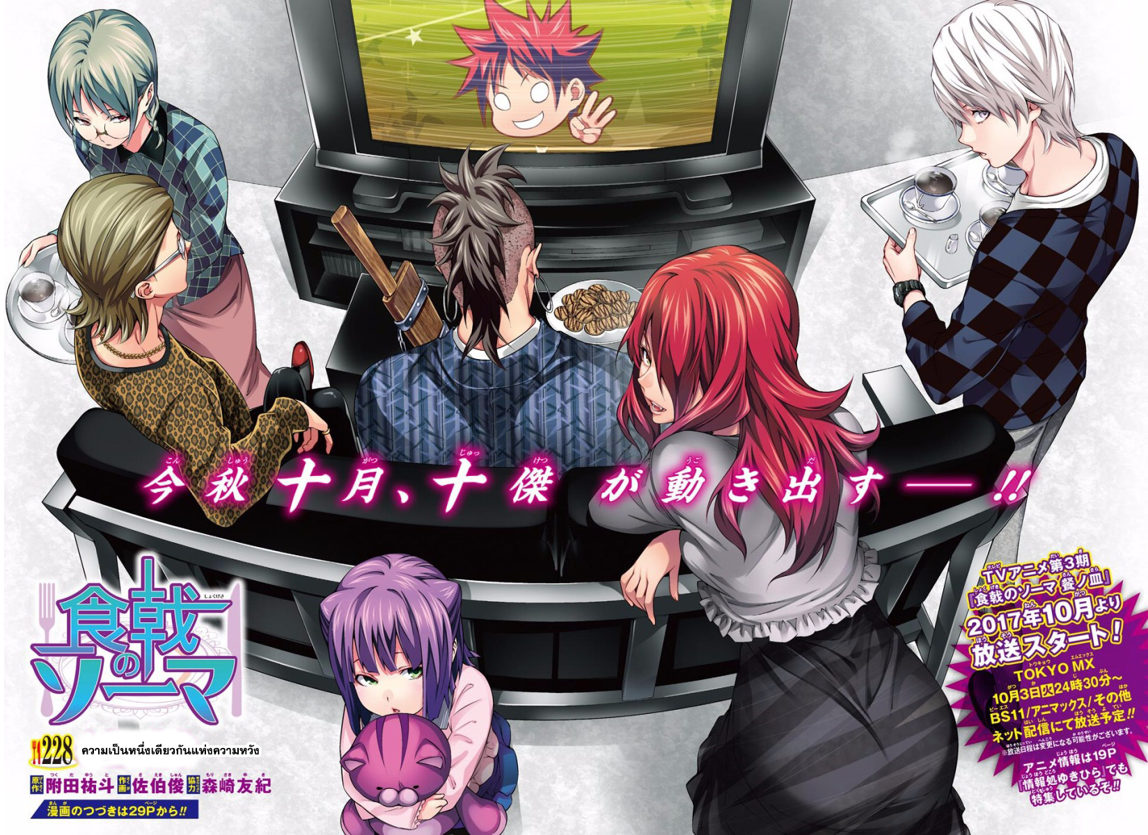 Shokugeki no Soma 228 TH