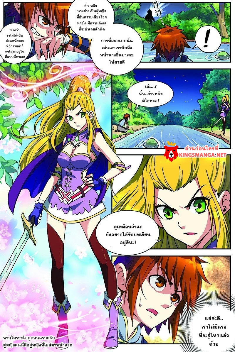 อ่านการ์ตูน World of Immortals 3 ภาพที่ 9