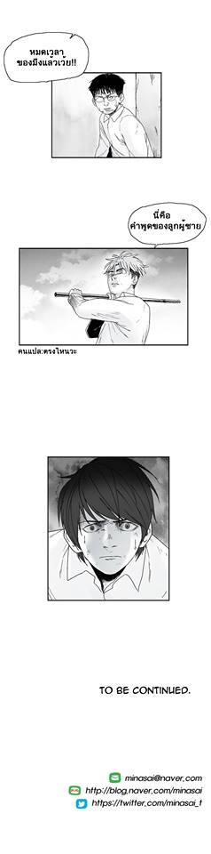 อ่านการ์ตูน Dear Boy 5 ภาพที่ 22