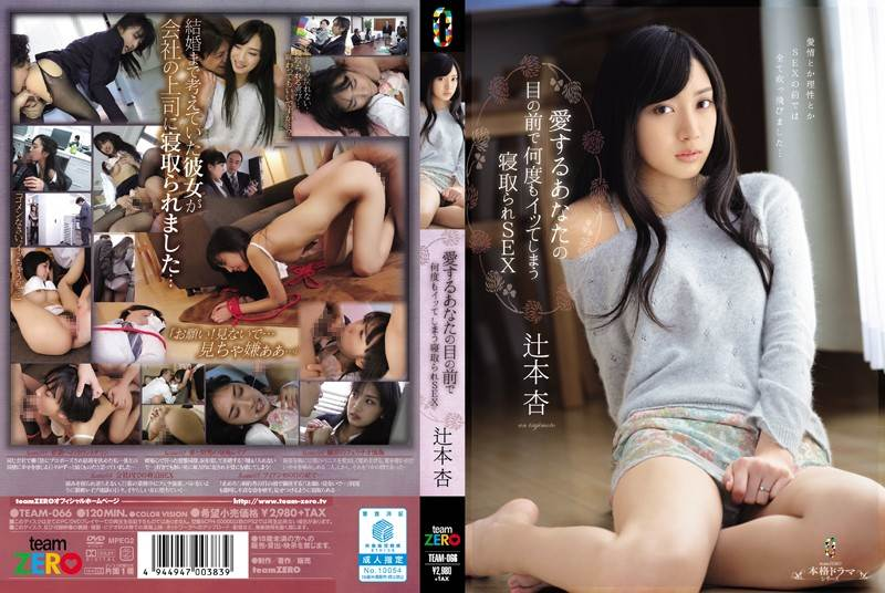 TEAM-066 - Tsujimoto An - I Came Over And Over Again In Front Of My Beloved Husband - Adulterous Sex An Tsujimoto