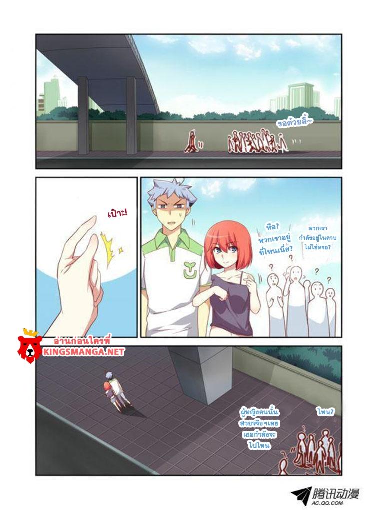 อ่านการ์ตูน Yaoguai Mingdan [Monster List] 20 ภาพที่ 5