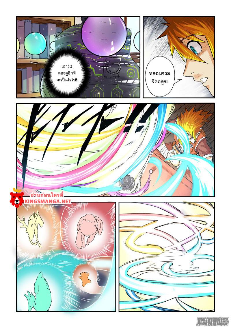 อ่านการ์ตูน Tales of Demons and Gods 96 Part 2 ภาพที่ 6