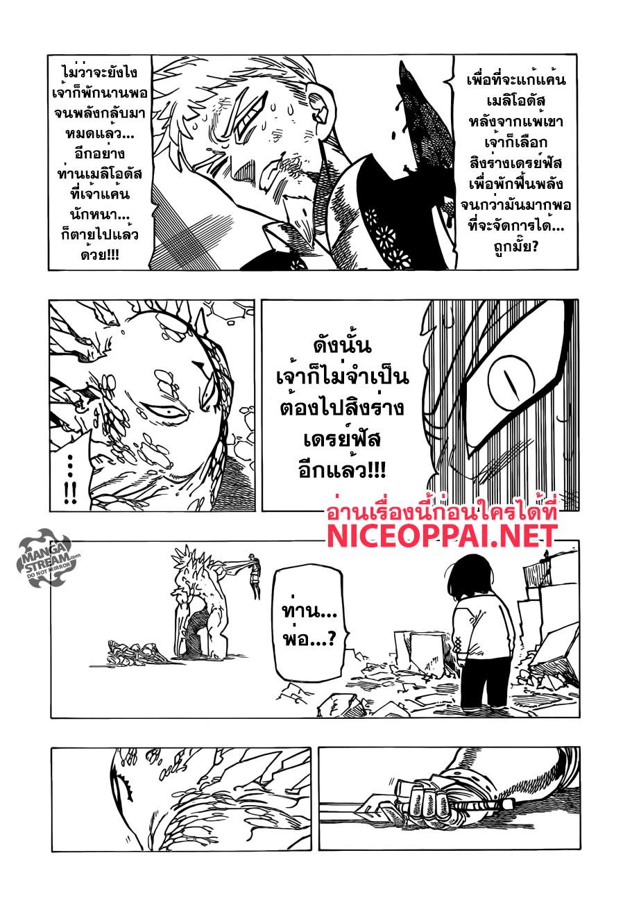 อ่านการ์ตูน Nanatsu No Taizai ตอนที่ 193 หน้าที่ 14