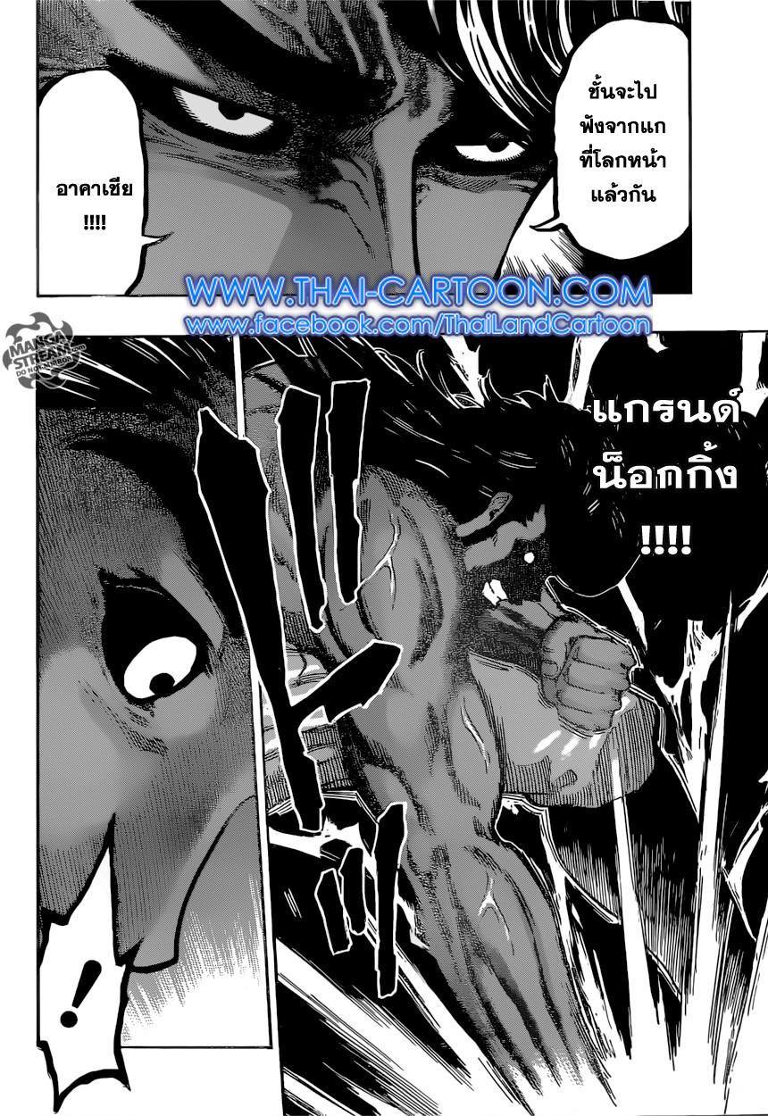 อ่านการ์ตูน Toriko ตอนที่ 367 หน้าที่ 10