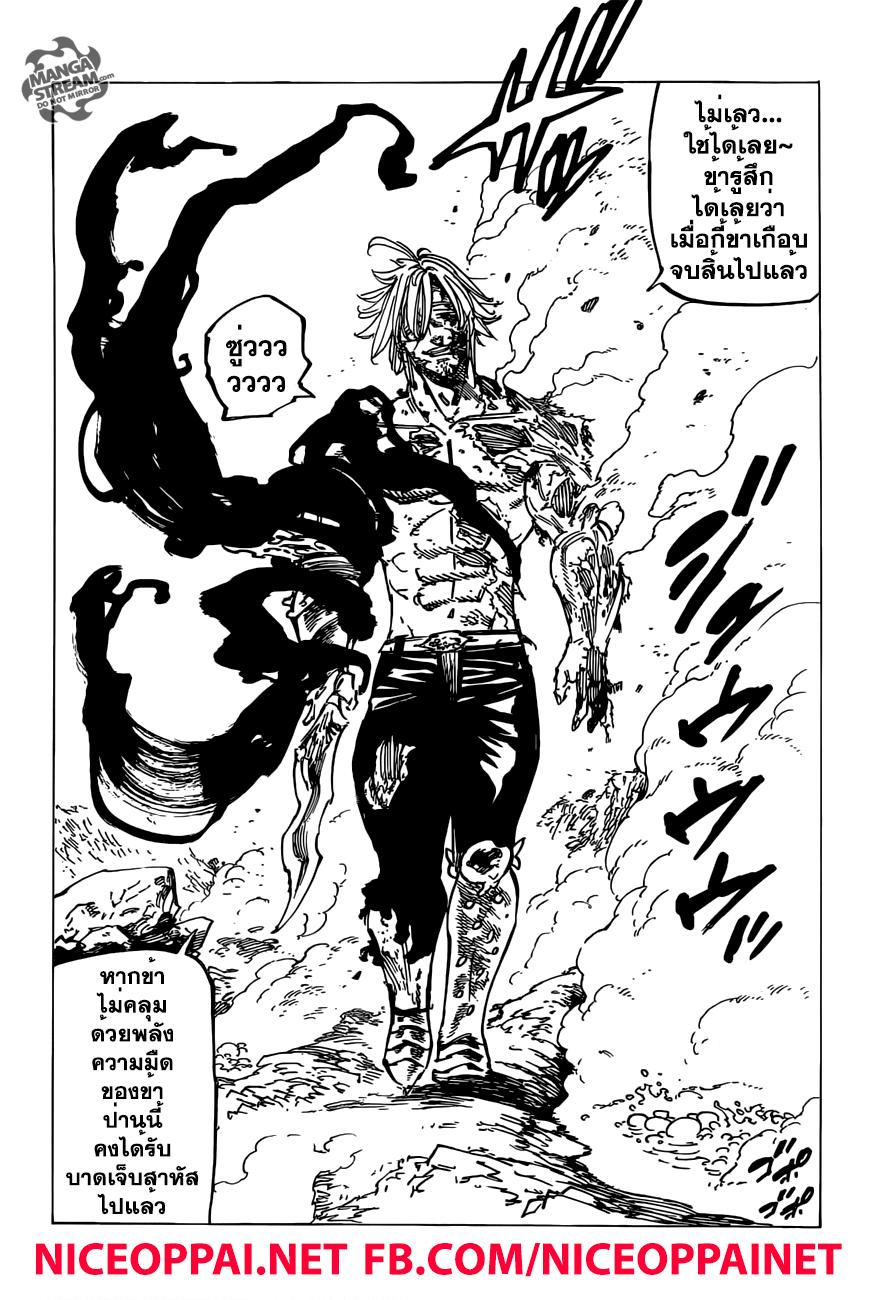 อ่านการ์ตูน Nanatsu No Taizai ตอนที่ 185 หน้าที่ 8
