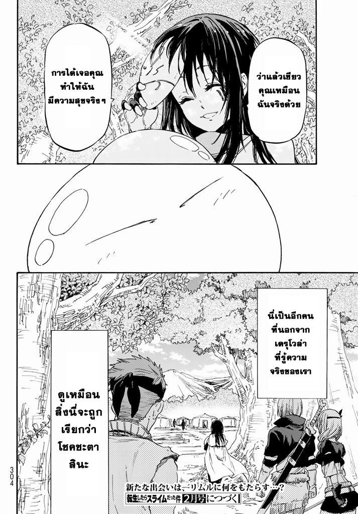 อ่านการ์ตูน Tensei Shitara Slime Datta Ken 8 ภาพที่ 30