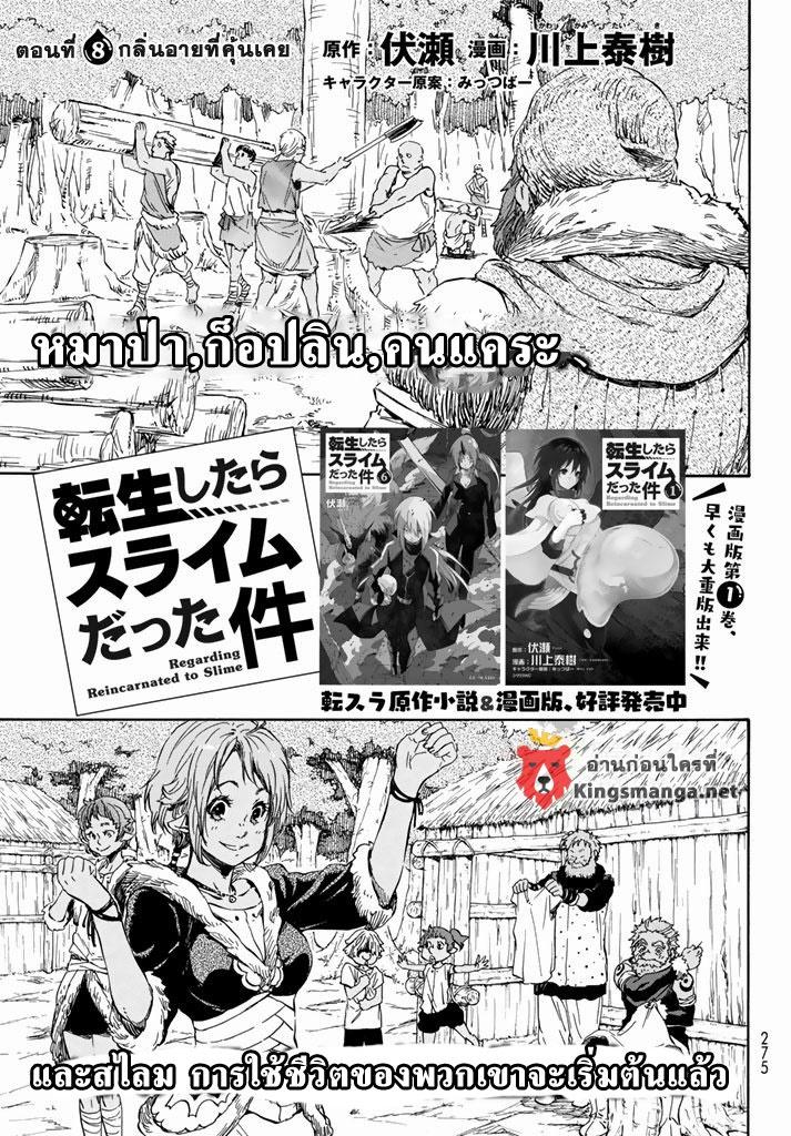 อ่านการ์ตูน Tensei Shitara Slime Datta Ken 8 ภาพที่ 1