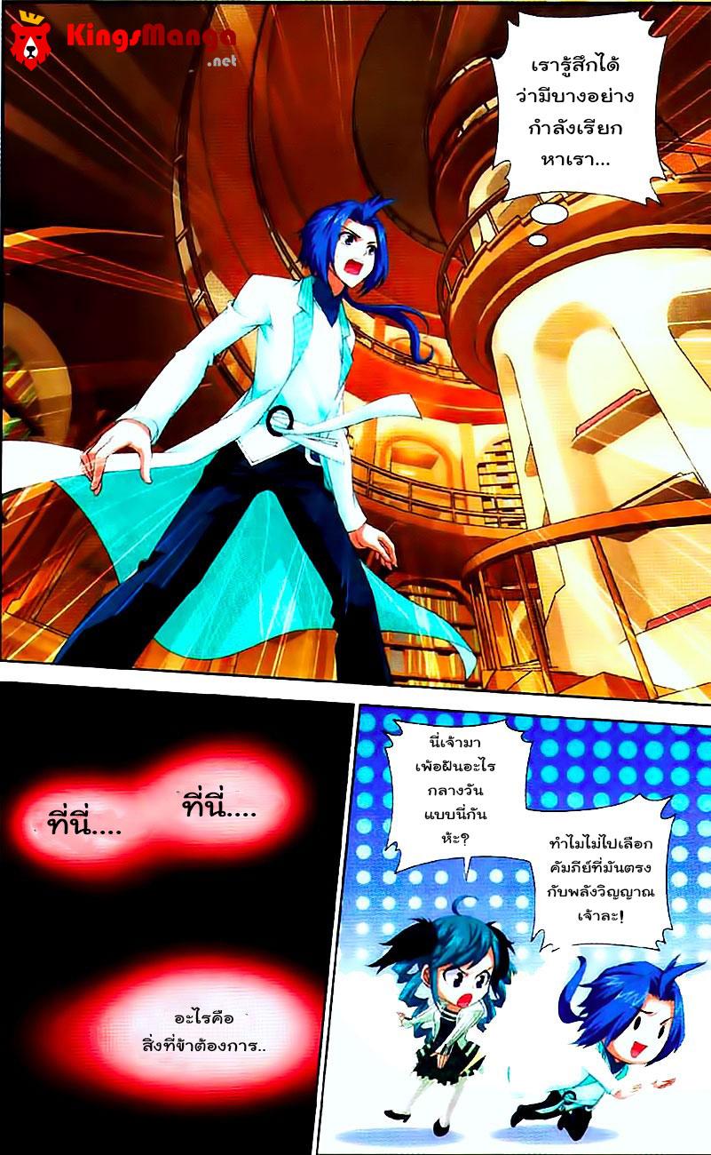 อ่านการ์ตูน Da Zhu Zai 8 ภาพที่ 6