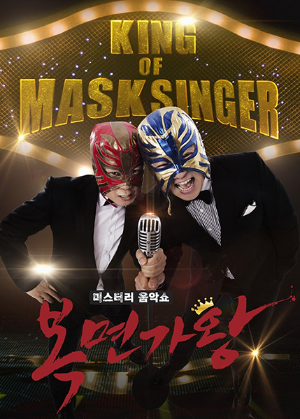 King of Mask Singer Episode 93