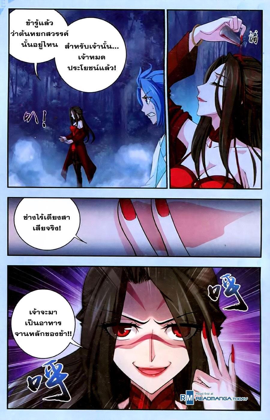 อ่านการ์ตูน Da Zhu Zai 17 ภาพที่ 12