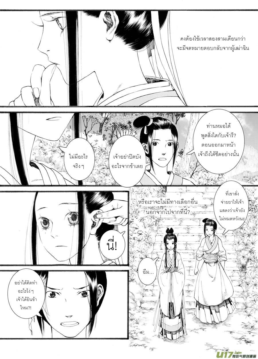 อ่านการ์ตูน Chang Ge Xing 28 ภาพที่ 17