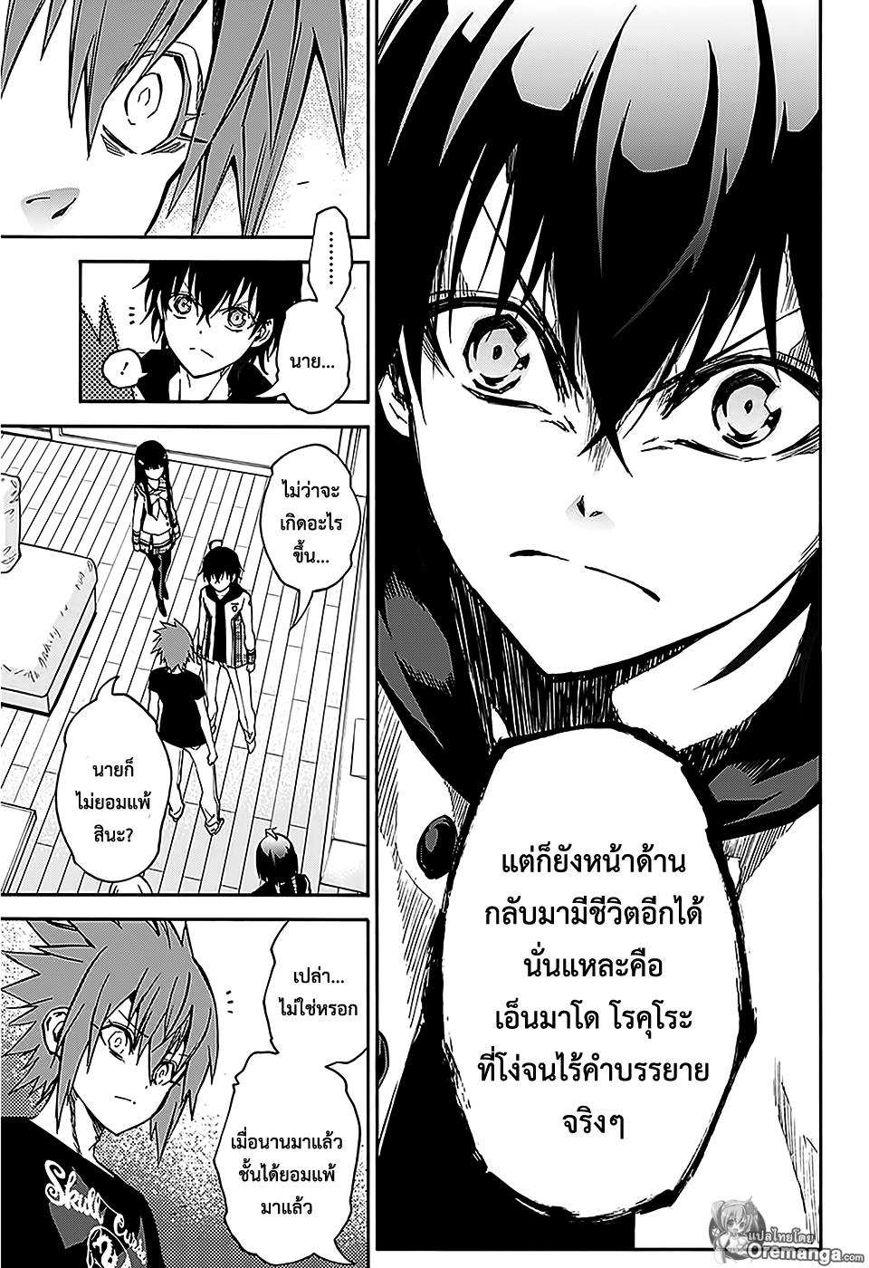 อ่านการ์ตูน Sousei no Onmyouji ตอนที่ 25 หน้าที่ 15
