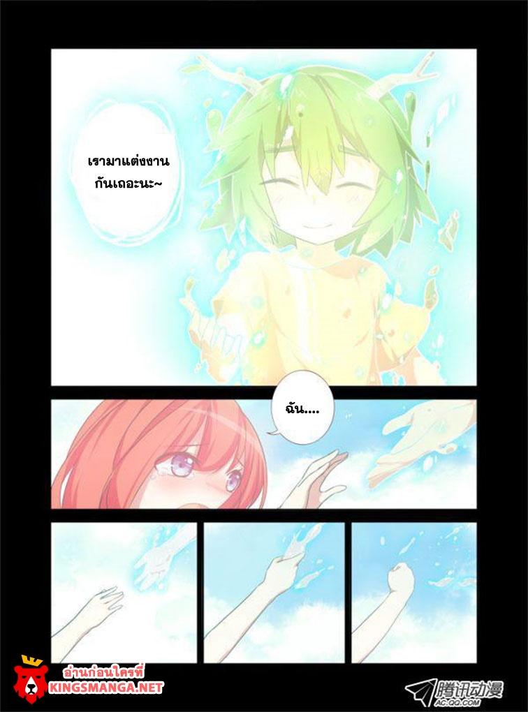 อ่านการ์ตูน Yaoguai Mingdan [Monster List] 22 ภาพที่ 8