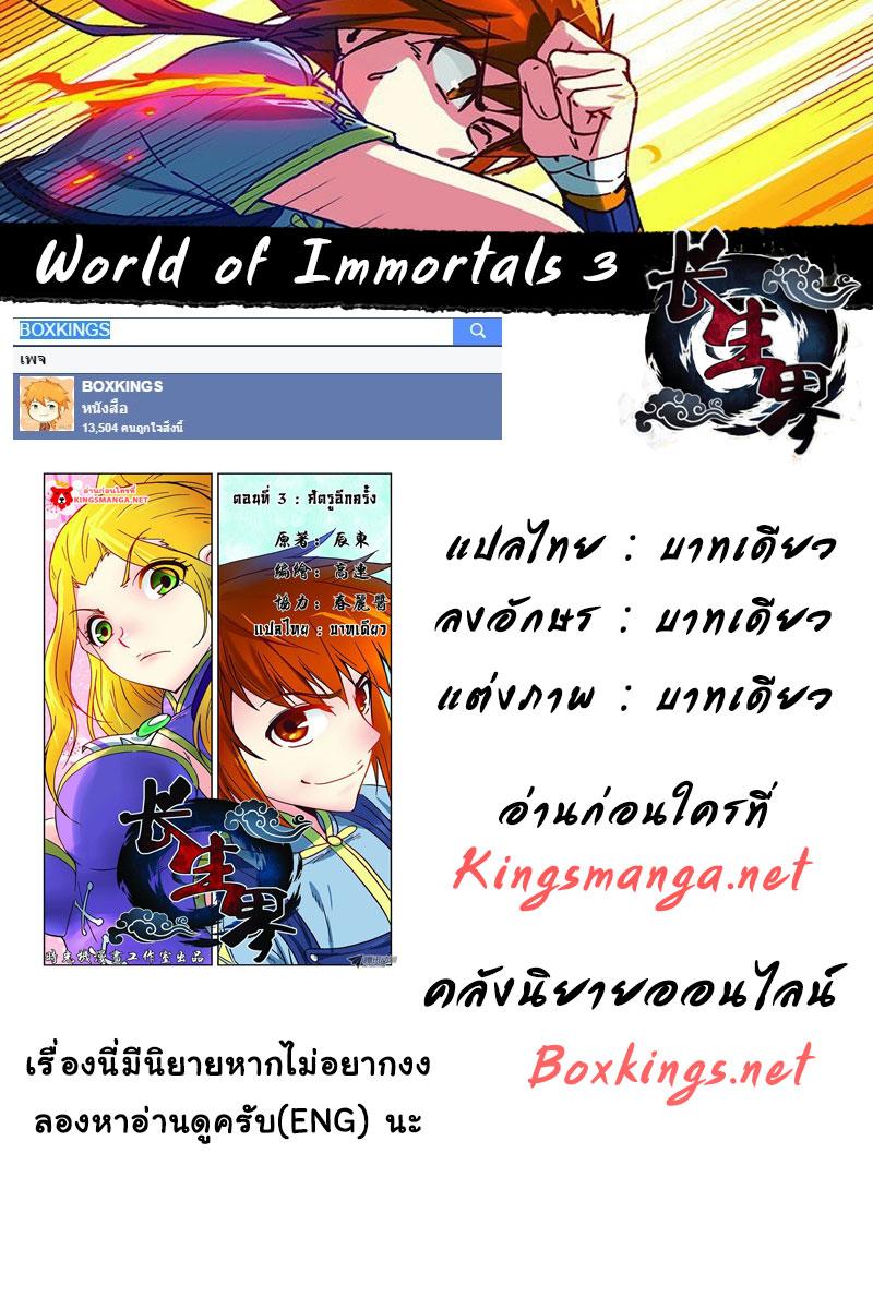 อ่านการ์ตูน World of Immortals 3 ภาพที่ 22