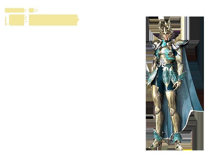 Saint Seiya film CG : Legend of Sanctuary - Page 3 AdyK0l2R