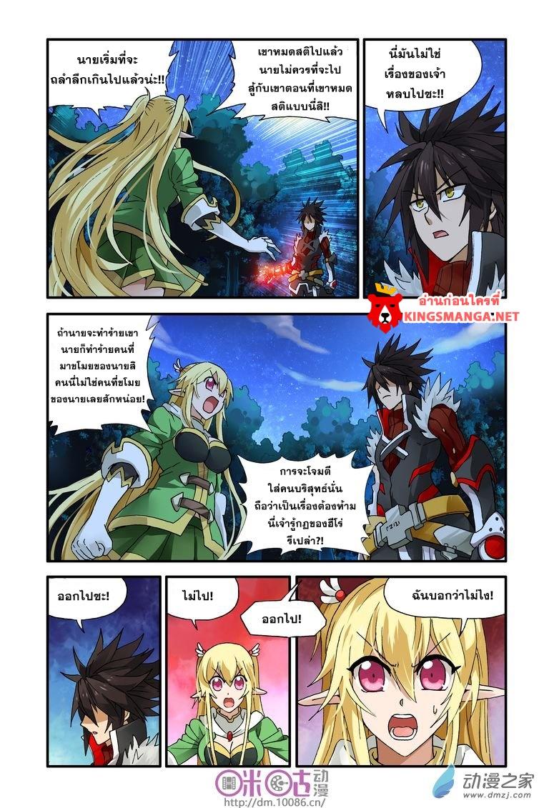 อ่านการ์ตูน Demon King's Counterattack! 6 ภาพที่ 3