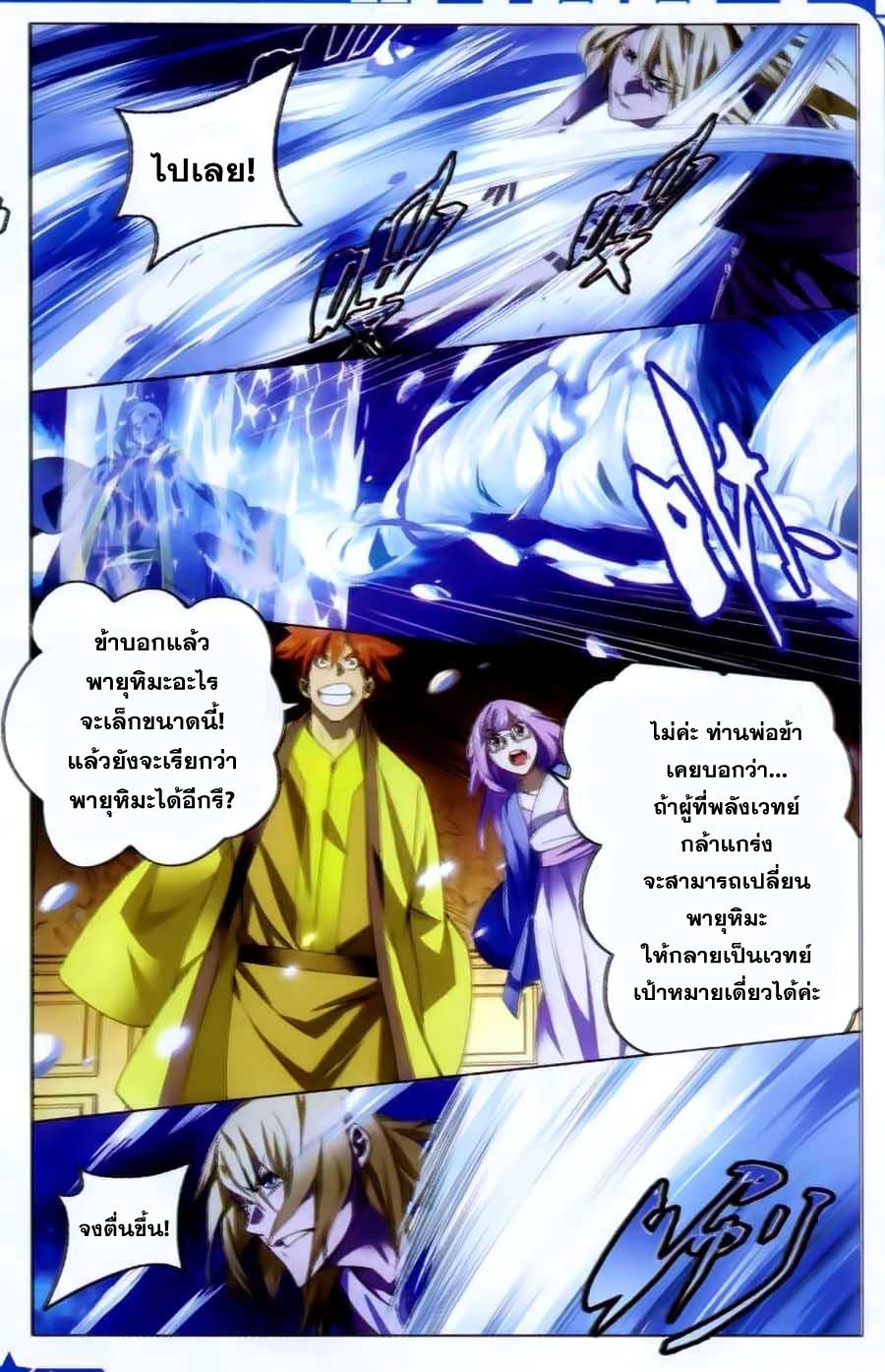 อ่านการ์ตูน The Magic Chef of Ice and Fire 11 ภาพที่ 23