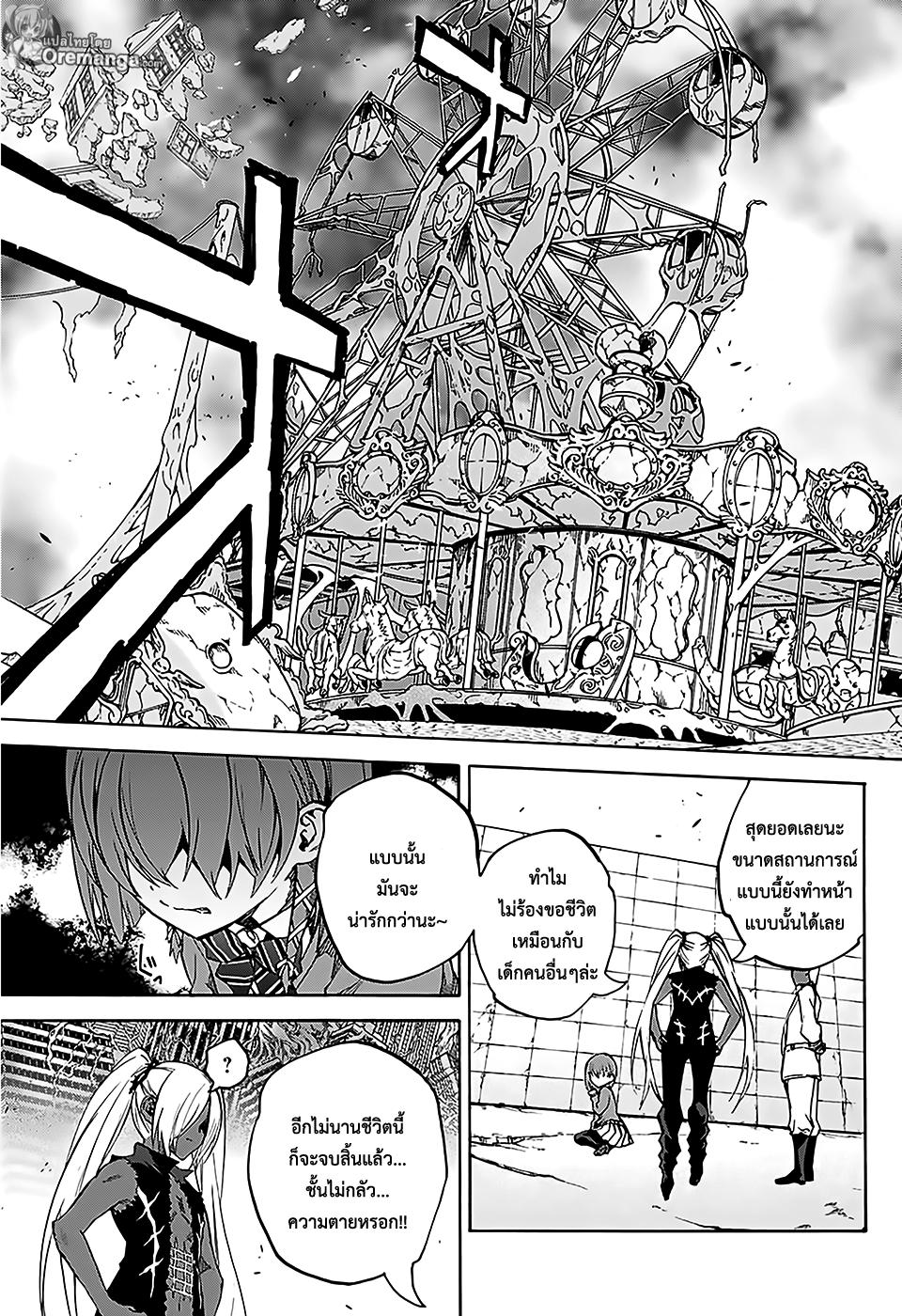 อ่านการ์ตูน Sousei no Onmyouji ตอนที่ 25 หน้าที่ 30