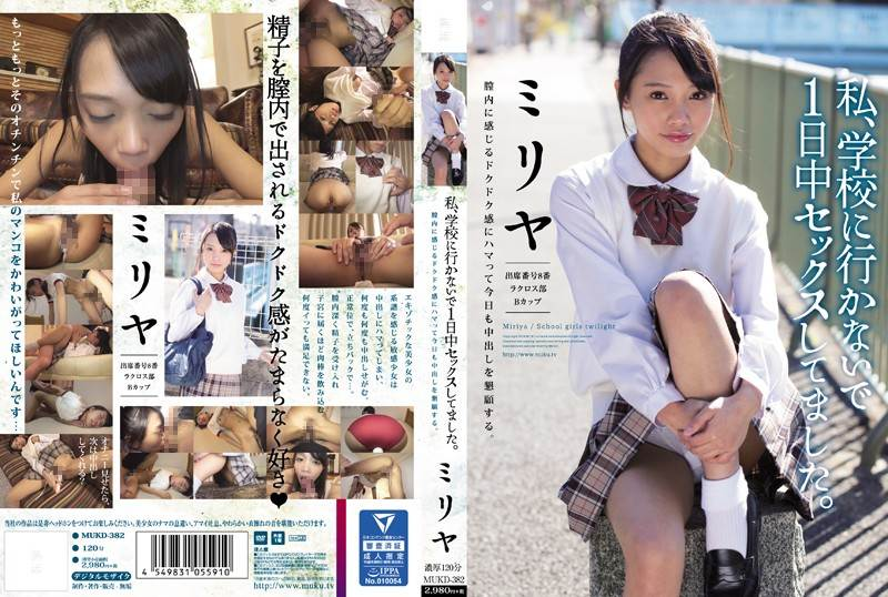 MUKD-382 - Chidori Miriya - I Skipped School And Spent The Whole Day Having Sex. Addicted To The Feeling Of Cum In Her Pussy, She Begs For Creampies.