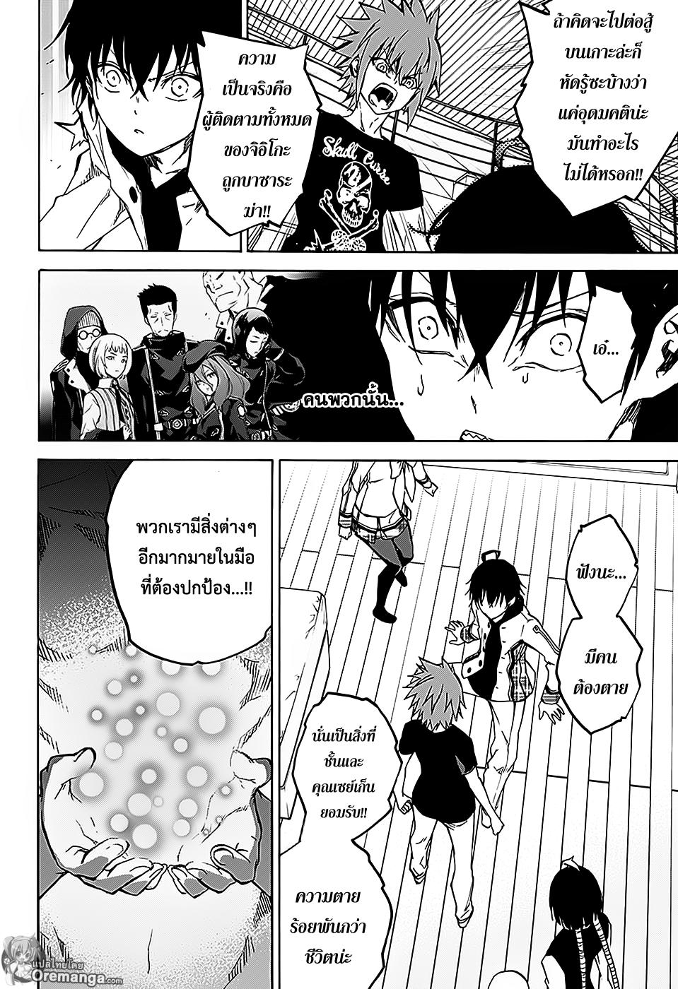 อ่านการ์ตูน Sousei no Onmyouji ตอนที่ 25 หน้าที่ 12