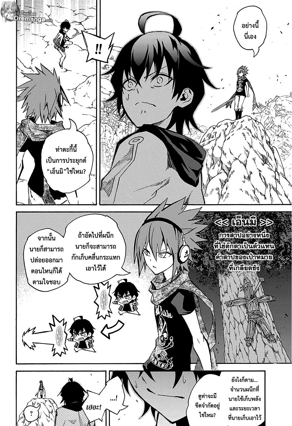 อ่านการ์ตูน Sousei no Onmyouji ตอนที่ 20 หน้าที่ 10