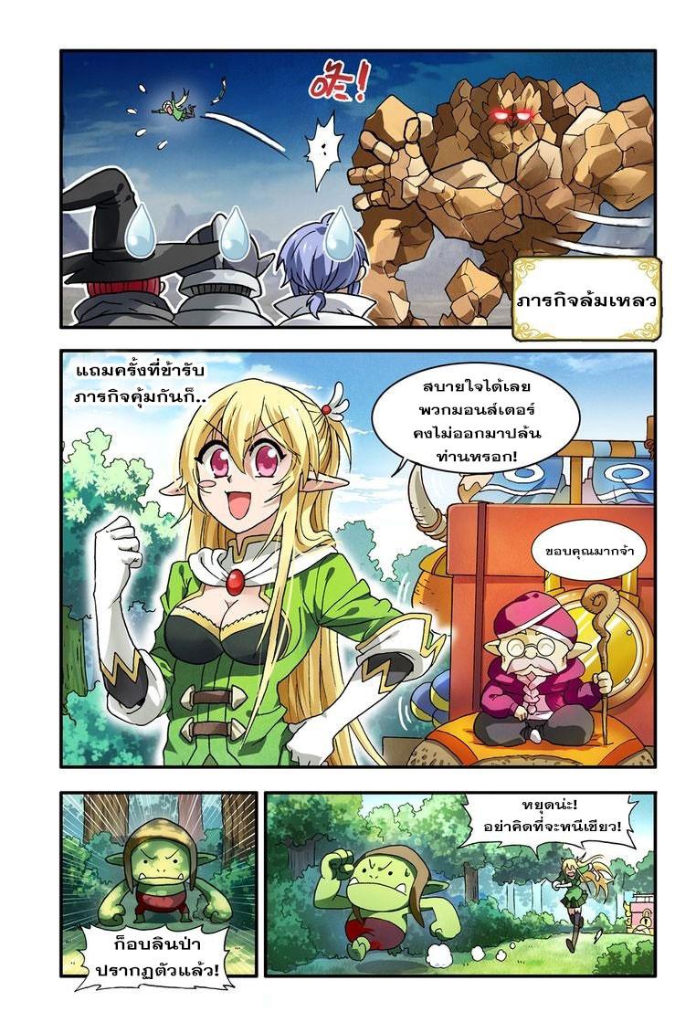 อ่านการ์ตูน Demon King's Counterattack! 3 ภาพที่ 19