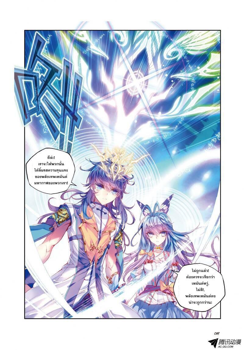 อ่านการ์ตูน Douluo Dalu – Legend of The Gods' Realm 19(1) ภาพที่ 4
