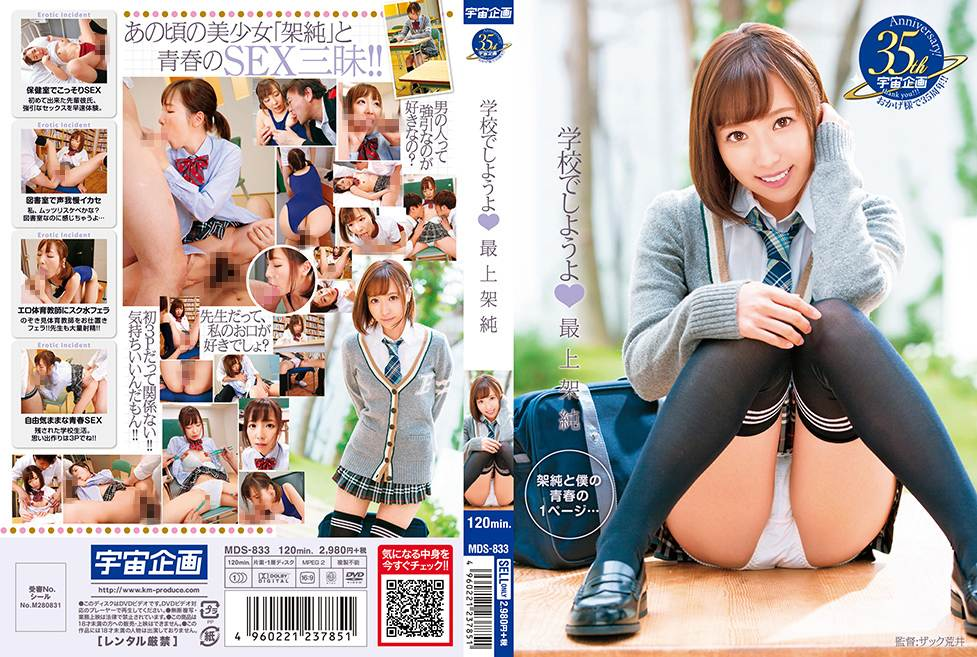 MDS-833 - Mogami Kasumi - Let's Do It At School