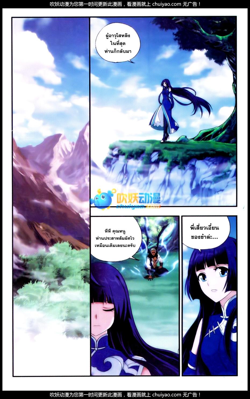 อ่านการ์ตูน Doupo Cangqiong 183 ภาพที่ 10