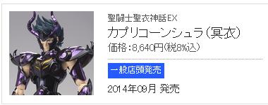 [Myth Cloth EX] Capricorn Shura Surplice (Septembre 2014) 4G0Tju5O