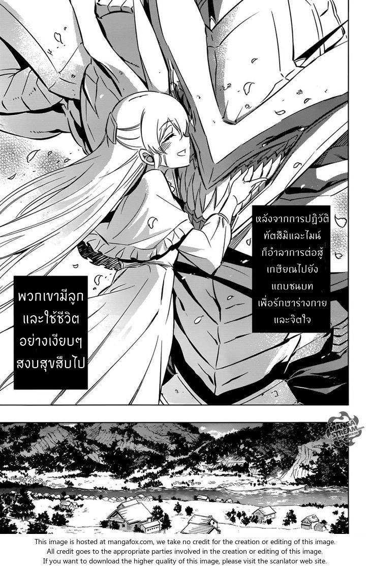 อ่านการ์ตูน Akame ga Kiru ตอนที่ 78 หน้าที่ 37
