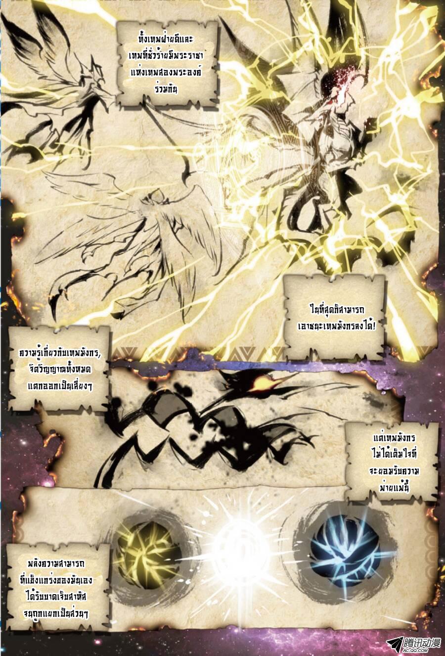อ่านการ์ตูน Douluo Dalu – Legend of The Gods' Realm 20(11) ภาพที่ 15