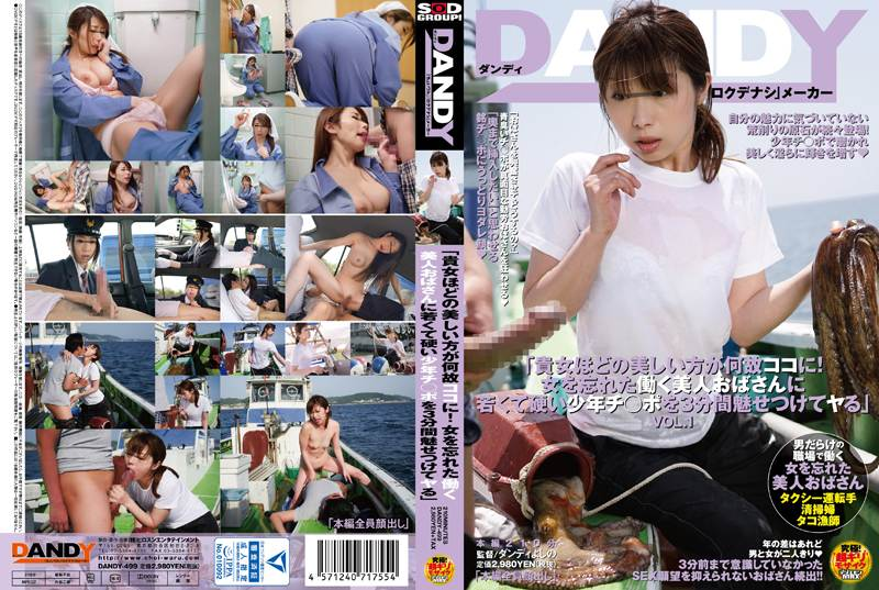 """DANDY-499 - Unknown - """"Why Is Someone So Beautiful In A Place Like This! Beautiful Older Working Women Who Forgot What It's Like To Feel Like A Woman Have Their Way With A Hard Young Cock For 3-Minutes"""" vol. 1"""