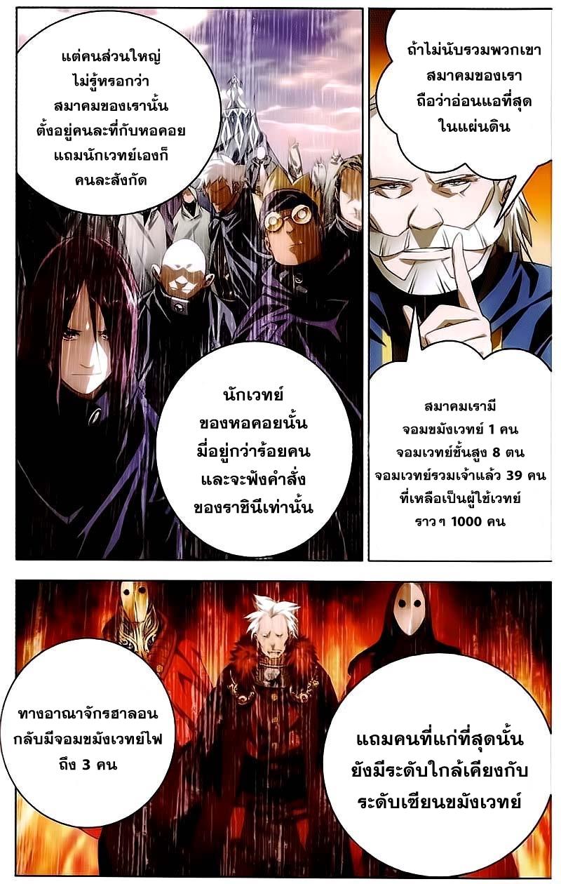 อ่านการ์ตูน The Magic Chef of Ice and Fire 16 ภาพที่ 6