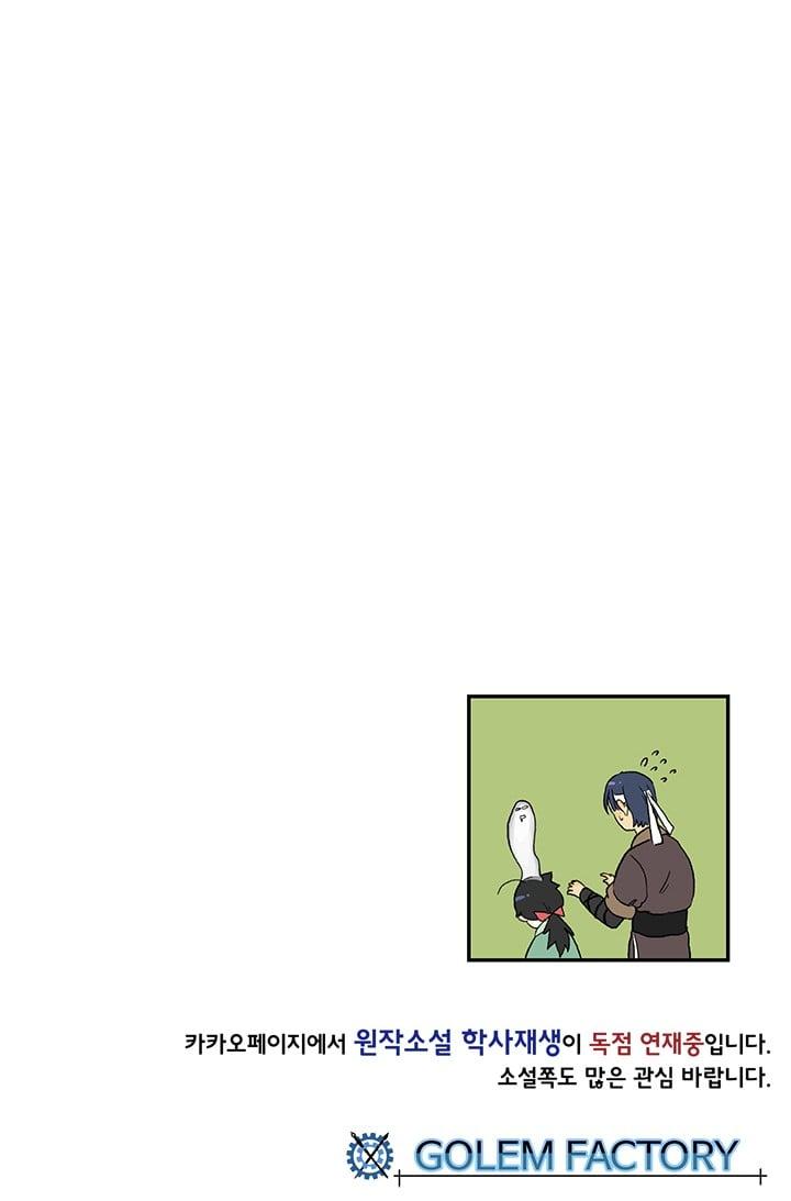 อ่านการ์ตูน The Scholar's Reincarnation 4 ภาพที่ 45
