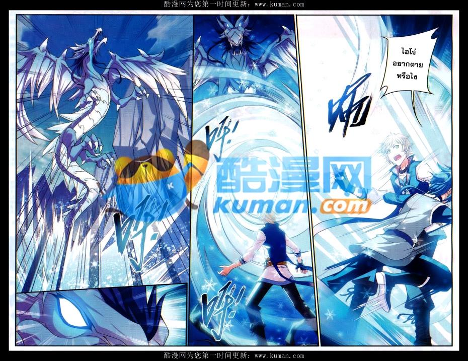 อ่านการ์ตูน Da Zhu Zai 54 ภาพที่ 3