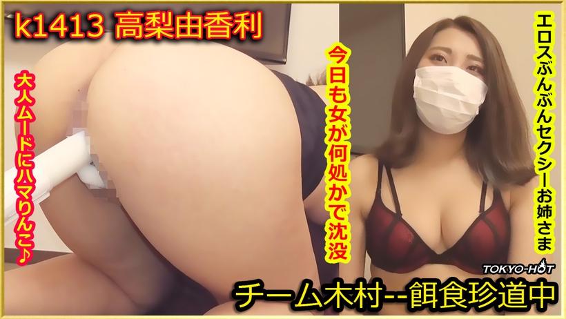 Yukari Takahashi(高梨由香利) 餌食牝